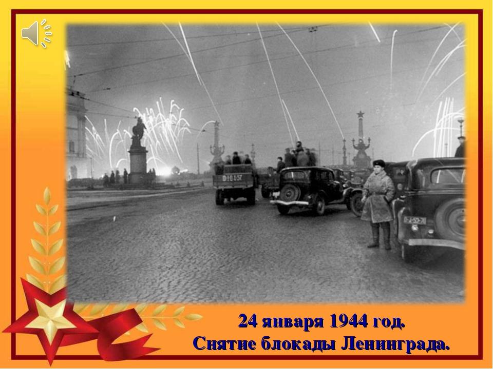 24 января 1944 год. Снятие блокады Ленинграда.