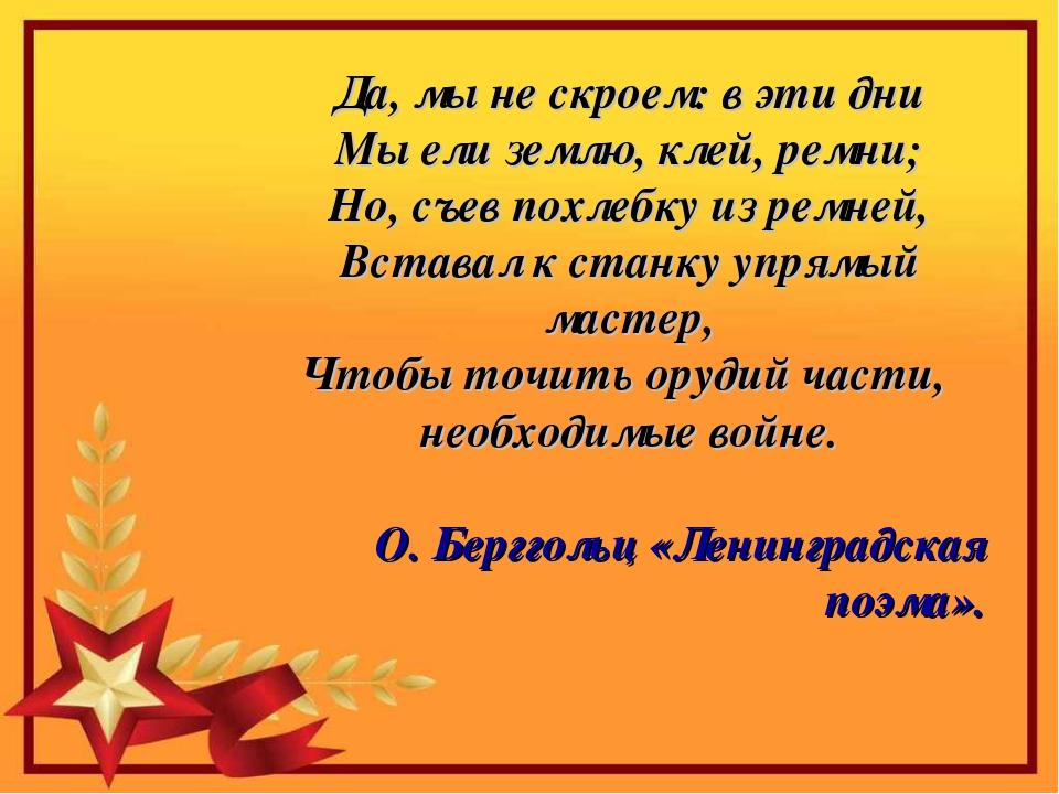 Да, мы не скроем: в эти дни Мы ели землю, клей, ремни; Но, съев похлебку из р...