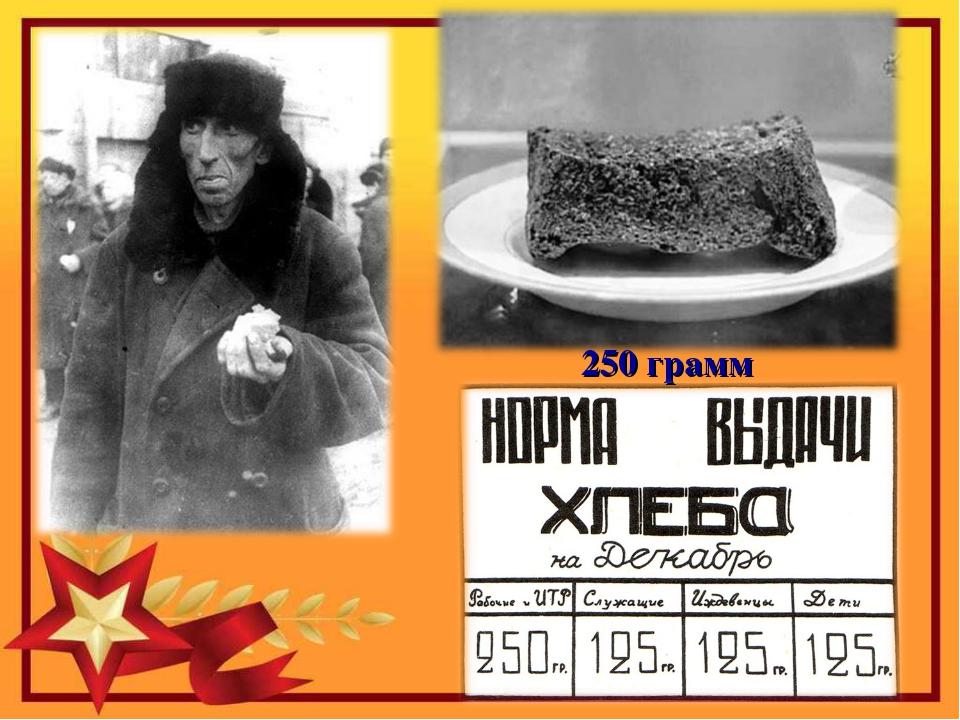 250 грамм