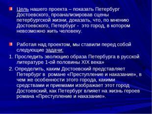 Цель нашего проекта – показать Петербург Достоевского, проанализировав сцены