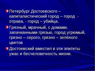 Петербург Достоевского – капиталистический город – город - отрава, - город –