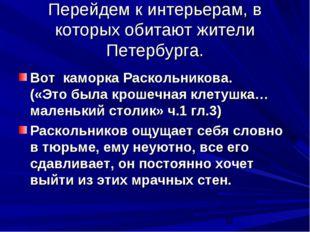 Перейдем к интерьерам, в которых обитают жители Петербурга. Вот каморка Раско