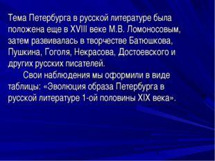 Тема Петербурга в русской литературе была положена еще в XVIII веке М.В. Ломо