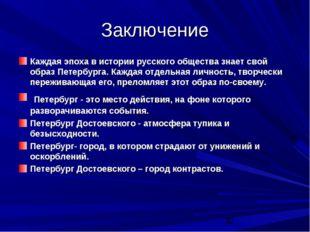 Заключение Каждая эпоха в истории русского общества знает свой образ Петербур