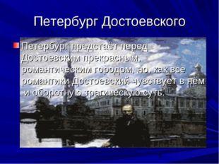 Петербург Достоевского Петербург предстаёт перед Достоевским прекрасным, рома