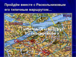 Пройдём вместе с Раскольниковым его типичным маршрутом…