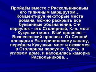 Пройдём вместе с Раскольниковым его типичным маршрутом…Комментируя некоторые