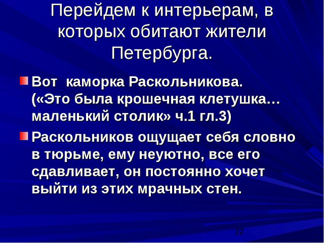 Перейдем к интерьерам, в которых обитают жители Петербурга. Вот каморка Раско...