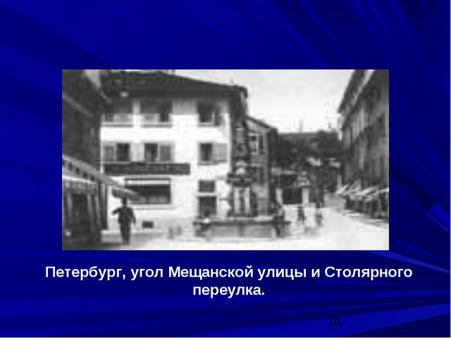 Петербург, угол Мещанской улицы и Столярного переулка.