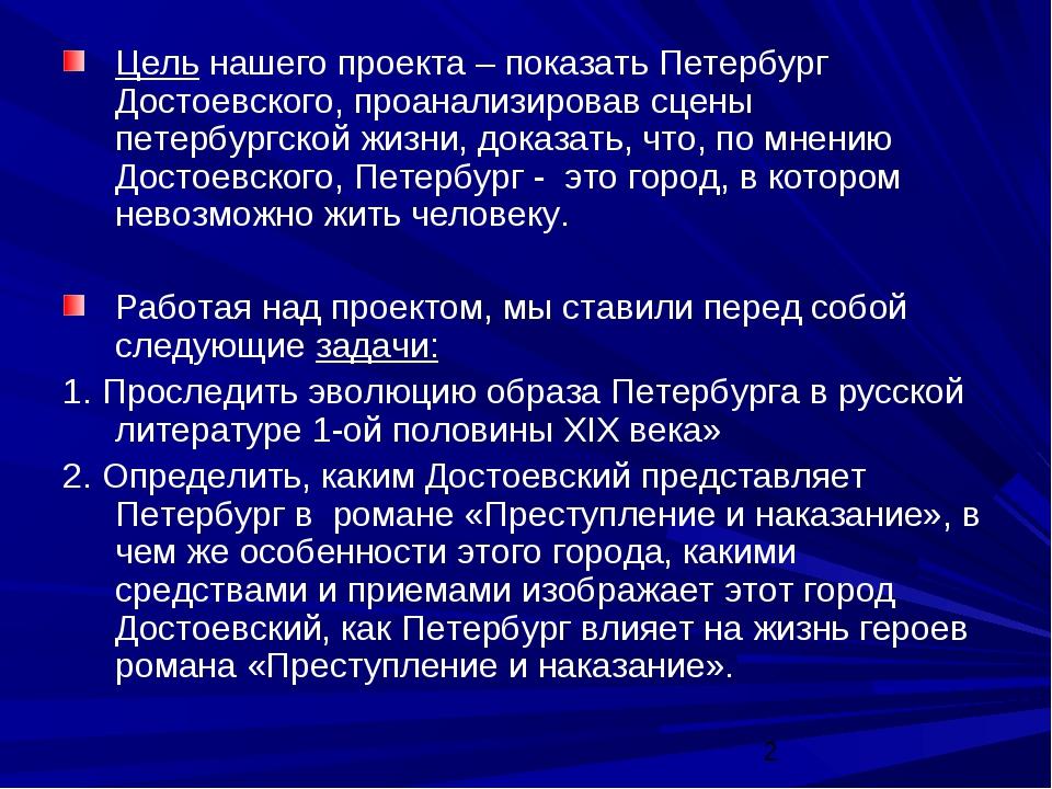 Цель нашего проекта – показать Петербург Достоевского, проанализировав сцены...