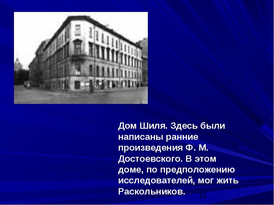 Дом Шиля. Здесь были написаны ранние произведения Ф. М. Достоевского. В этом...