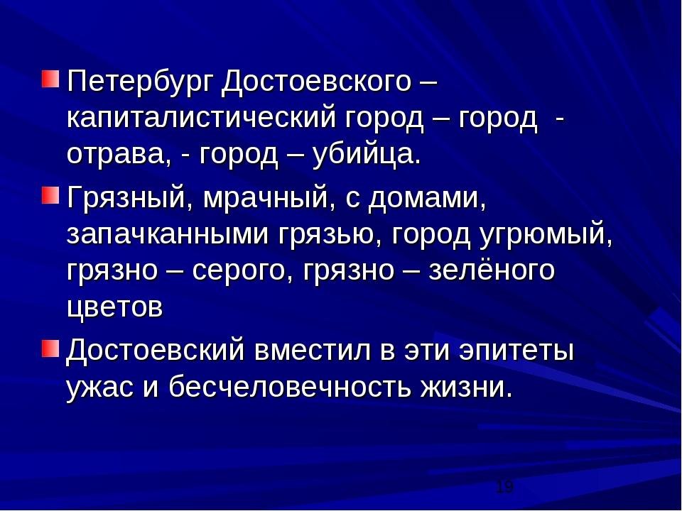 Петербург Достоевского – капиталистический город – город - отрава, - город –...