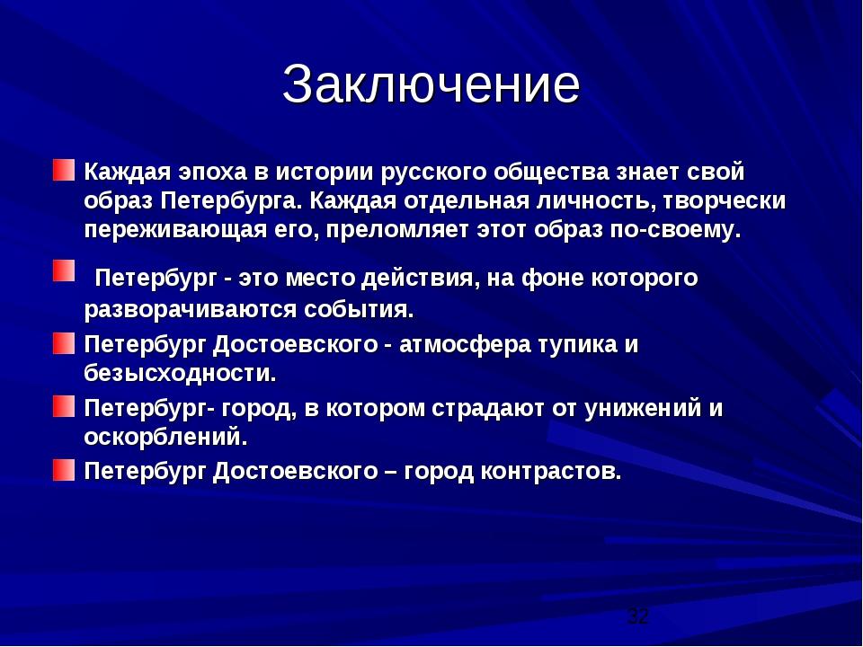 Заключение Каждая эпоха в истории русского общества знает свой образ Петербур...