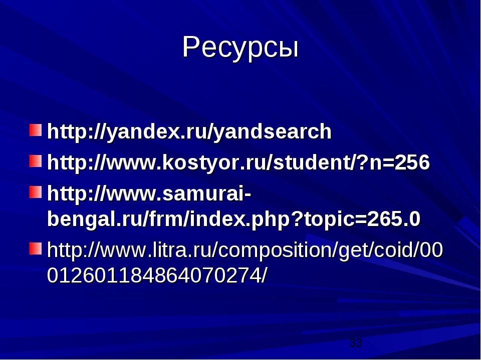 Ресурсы http://yandex.ru/yandsearch http://www.kostyor.ru/student/?n=256 http...