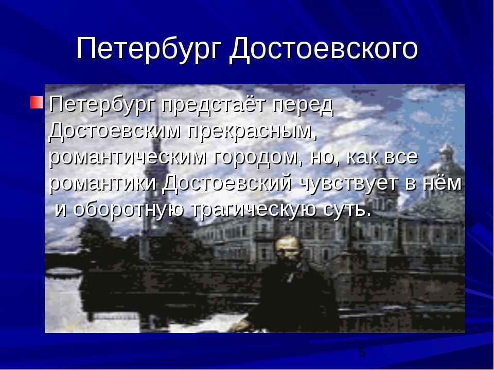 Петербург Достоевского Петербург предстаёт перед Достоевским прекрасным, рома...