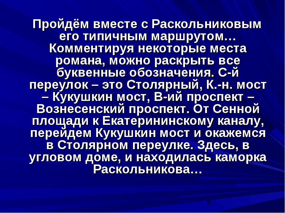 Пройдём вместе с Раскольниковым его типичным маршрутом…Комментируя некоторые...