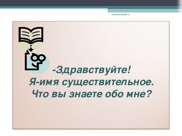 Игра «Повторяйка-ка» ЧермошенцеваЕ.А Анатольева Э. В.