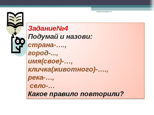 Чермошенцева Е.А. Анатольева Э. В.