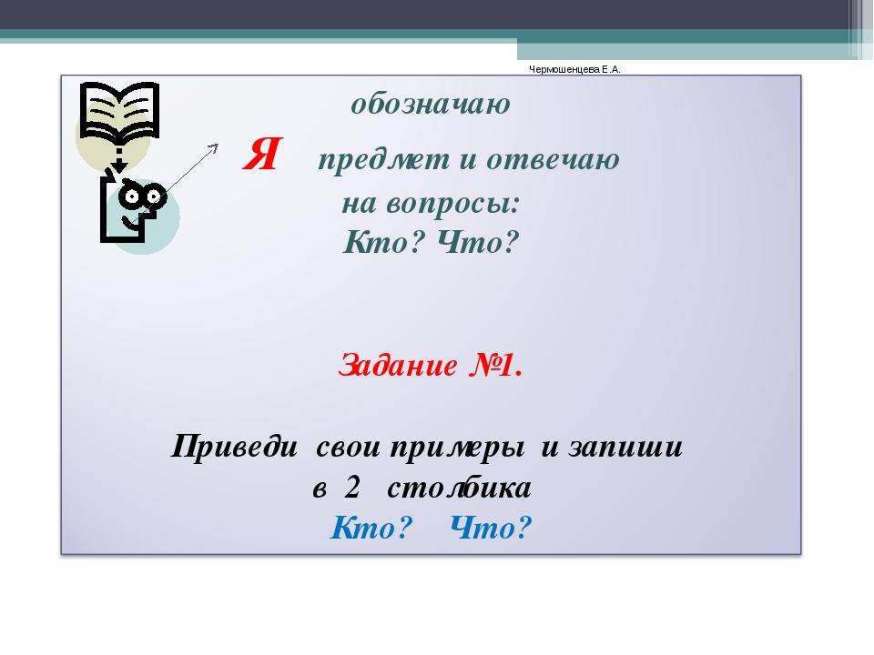 Чермошенцева Е.А. Чермошенцева Е.А.