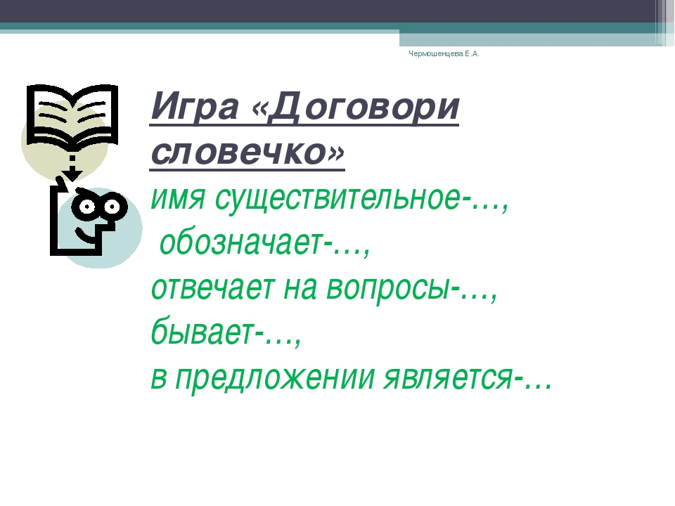 Игра «Договори словечко» имя существительное-…, обозначает-…, отвечает на воп...