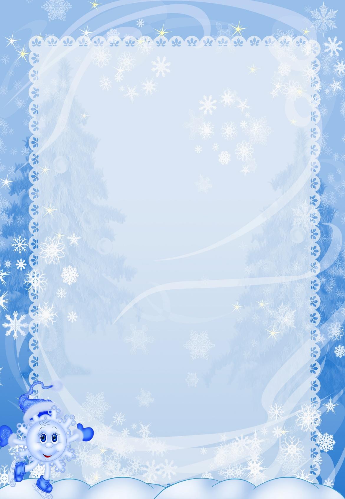 D:\Crash\для презентаций иоформления\грамоты и дипломы\для нового года\2011-12-13 Новый год\Шаблон6.jpg
