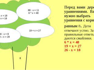 Перед вами дерево с уравнениями. Вам нужно выбрать уравнения с корнем равным