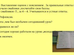 11. Выставление оценок с пояснением . За правильные ответы вы получали смайл