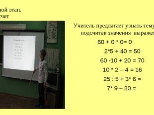 2. Основной этап. Устный счет Учитель предлагает узнать тему урока подсчитав