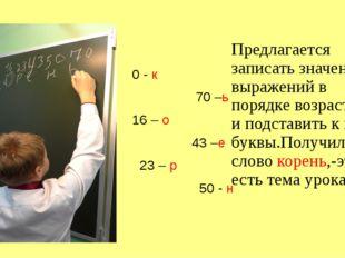 Предлагается записать значения выражений в порядке возрастания и подставить к