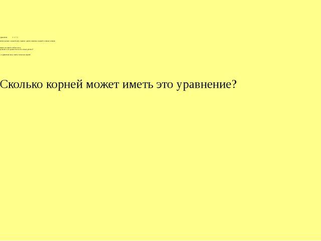 3)Запишите и найдите корень уравнения х : х = 1 Практическое задание на разв...