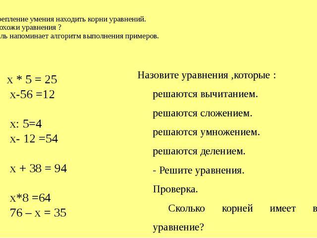 4)Закрепление умения находить корни уравнений. Чем похожи уравнения ? Учитель...