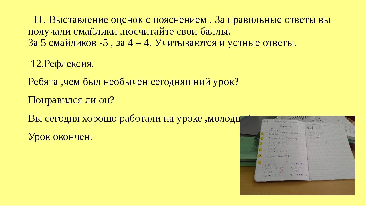 11. Выставление оценок с пояснением . За правильные ответы вы получали смайл...