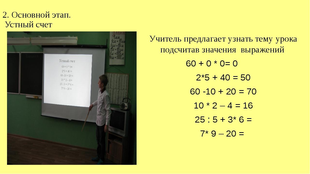 2. Основной этап. Устный счет Учитель предлагает узнать тему урока подсчитав...