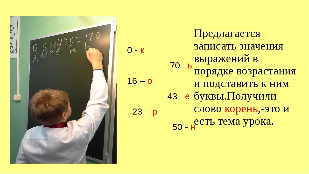 Предлагается записать значения выражений в порядке возрастания и подставить к...