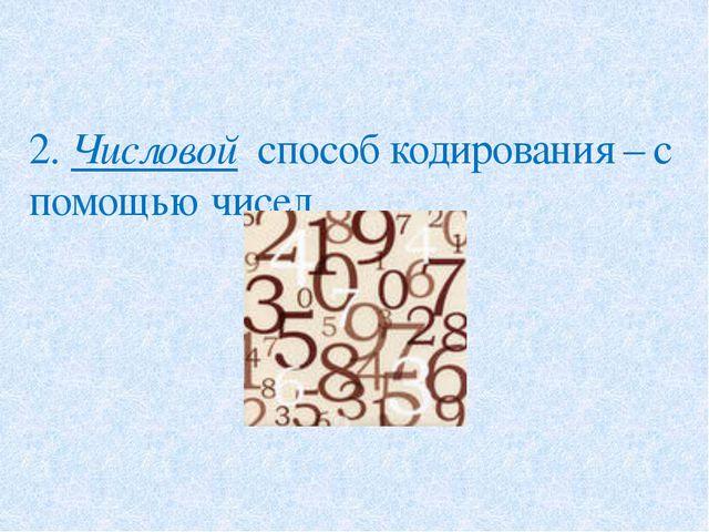2. Числовой способ кодирования – с помощью чисел.