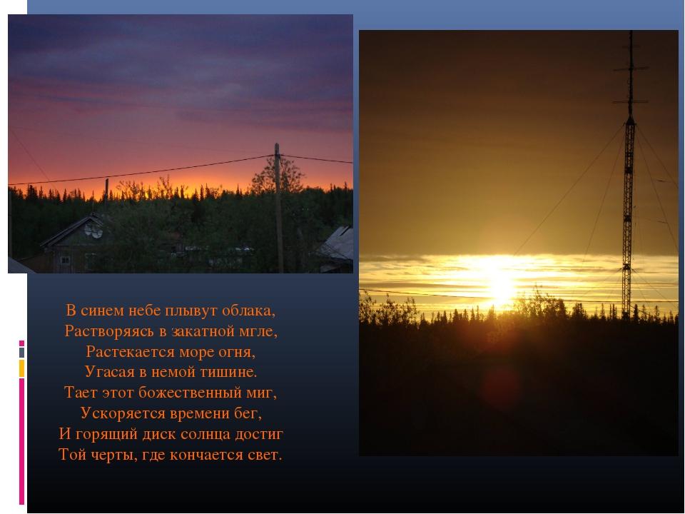 В синем небе плывут облака, Растворяясь в закатной мгле, Растекается море огн...