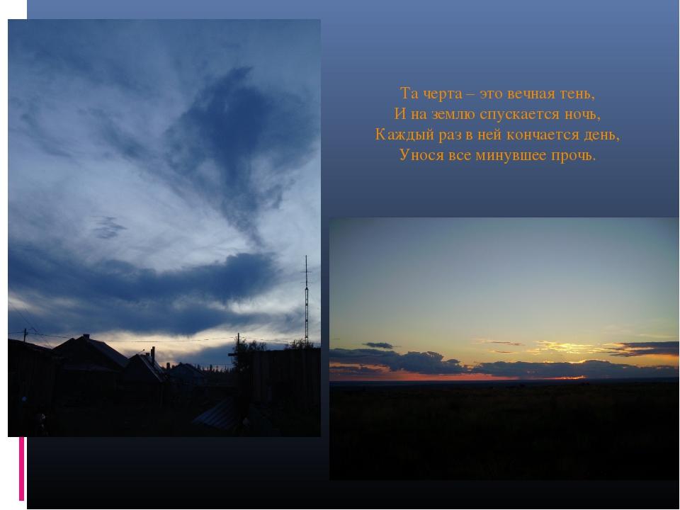 Та черта – это вечная тень, И на землю спускается ночь, Каждый раз в ней конч...