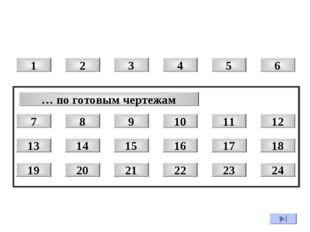 8 9 10 11 12 14 15 16 17 18 20 21 22 23 24 1 2 3 4 5 6 13 19 7 … по готовым ч