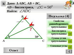 3. Ответ 500 C A B Подсказка (4) Свойства равнобедренного треугольника Биссек