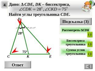 4. Ответ 750 К С Подсказка (3) Рассмотреть ∆CDK Биссектриса треугольника D Су