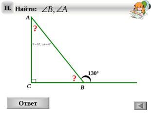 11. Ответ 1300 A B C ? ?