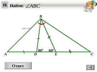 19. Ответ B A C 800 600 D E