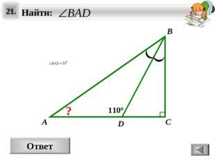 21. Ответ A B C 1100 D ?