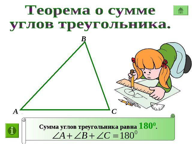 А В С
