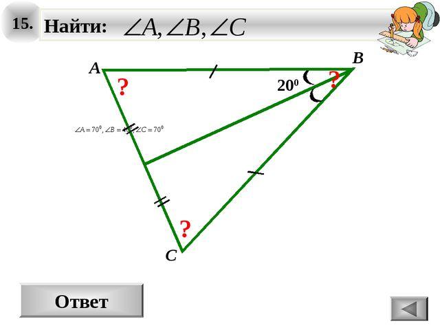 15. Ответ A B C 200 ? ? ?