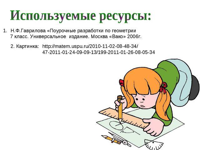 Н.Ф.Гаврилова «Поурочные разработки по геометрии 7 класс. Универсальное издан...