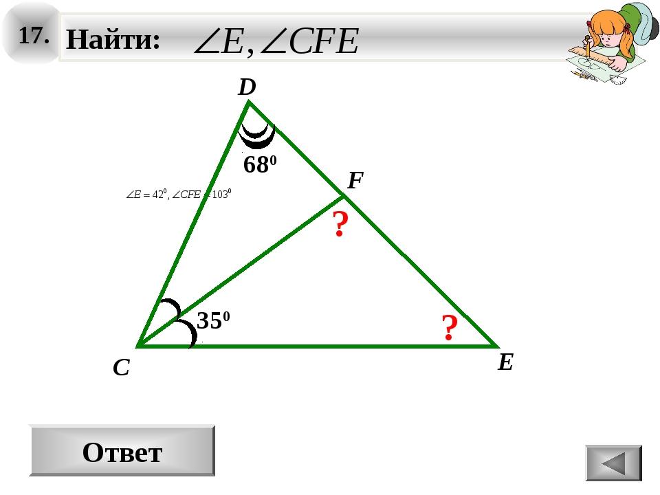 17. Ответ E D C 350 F 680 ? ?