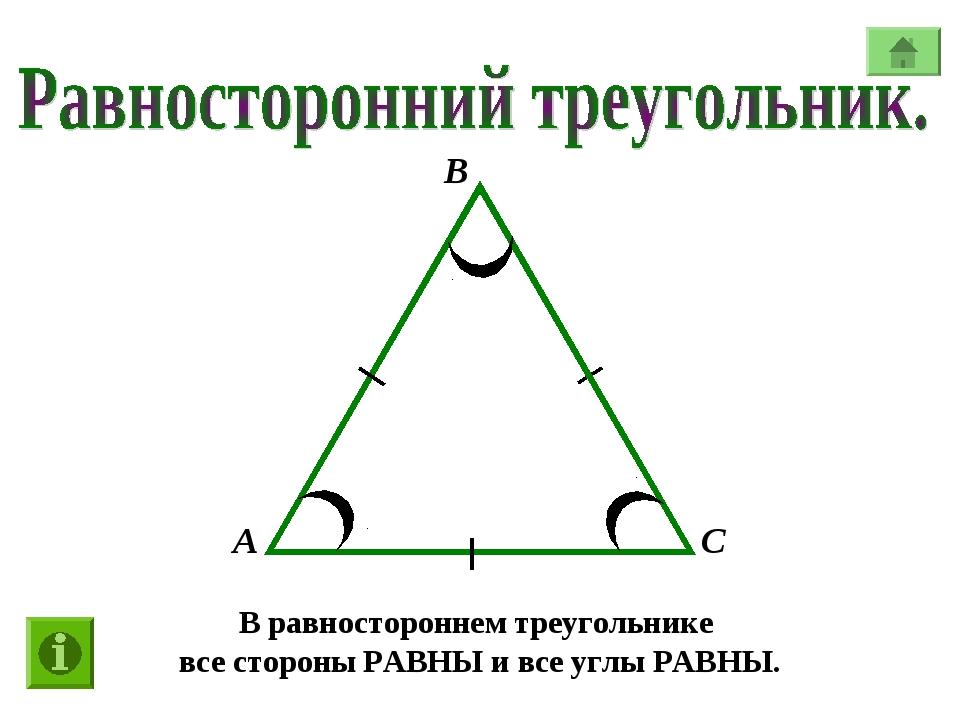 А В С В равностороннем треугольнике все стороны РАВНЫ и все углы РАВНЫ.