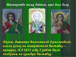 Иконы, вышитые Валентиной Ермолаевной, имели успех на межрайонной выставке –