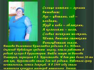Ванеева Валентина Ермолаевна родилась в с. Юдино. Окончив Ирбейскую среднюю